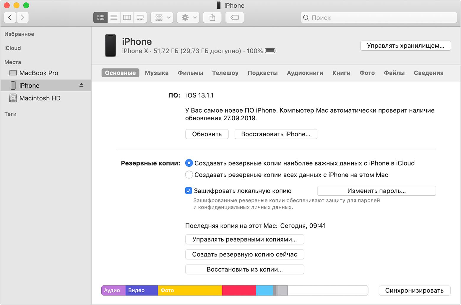 восстановление резервной копии iPhone через ПК