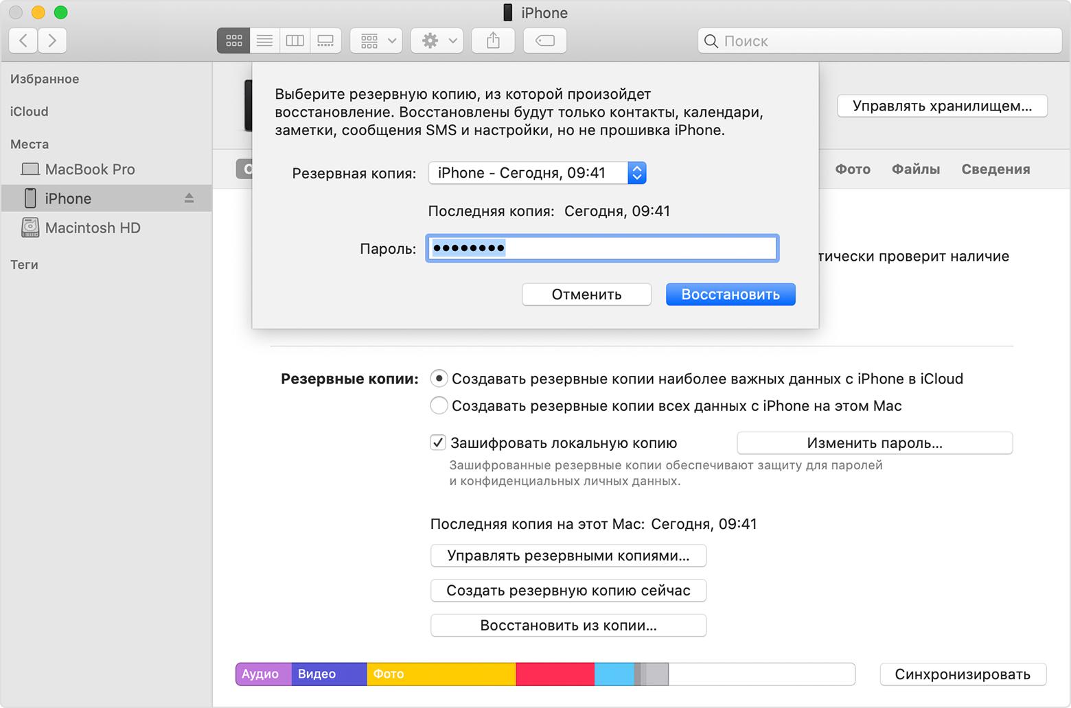 ввести пароль для восстановления резервной копии iPhone
