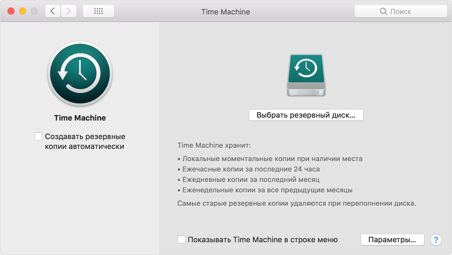 time machine on mac help