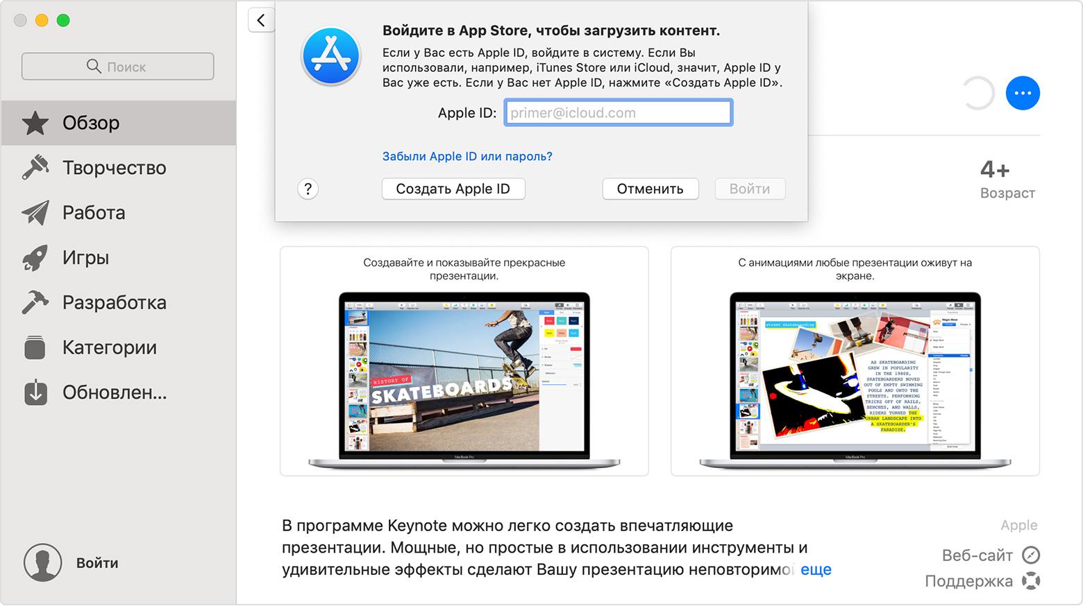 Окно AppStore на компьютере Mac: на заднем плане страница сведений о программе Keynote, на переднем— всплывающее окно «Войдите в AppStore, чтобы загрузить контент».