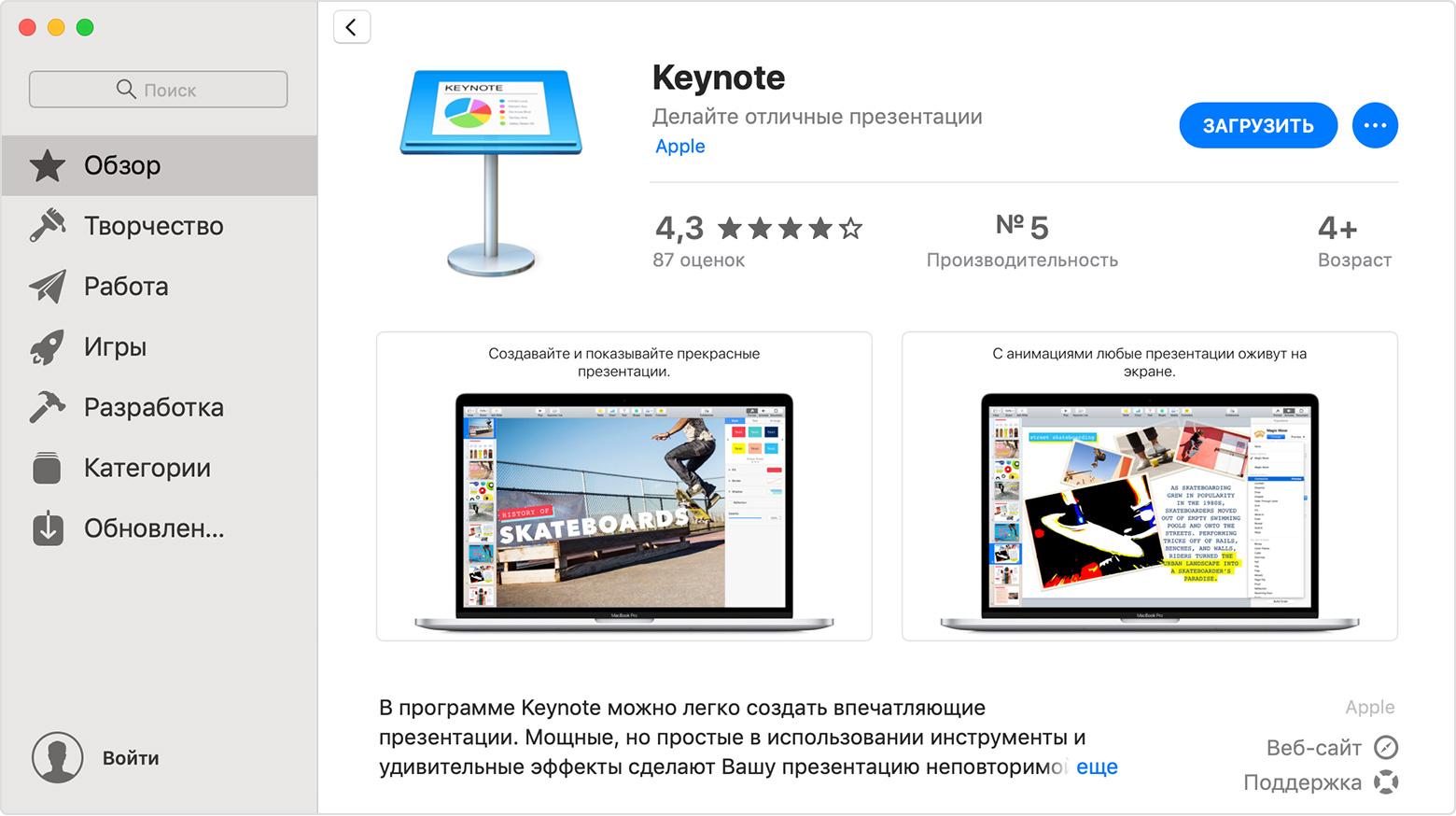 Окно AppStore со страницей сведений о программе Keynote на компьютере Mac