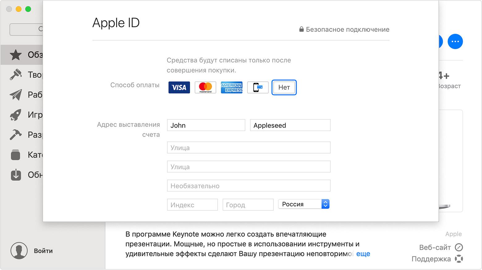 Окно AppStore на компьютере Mac: на заднем плане страница сведений о программе Keynote, на переднем— всплывающее окно «Создать AppleID», в котором выбран способ оплаты «Нет».