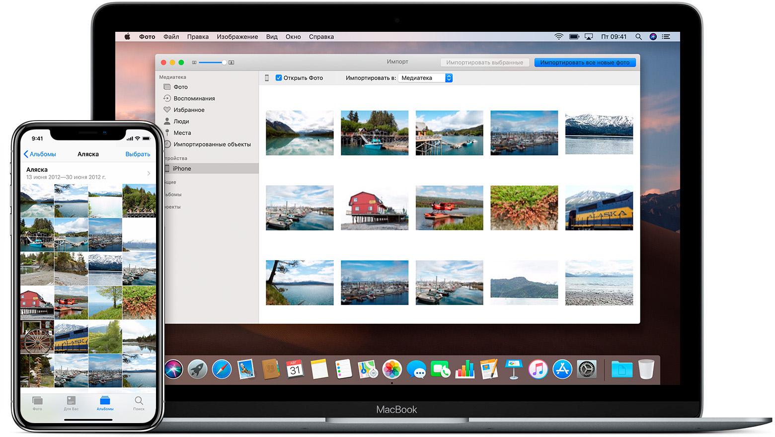 Как сбросить фото с iphone на компьютер