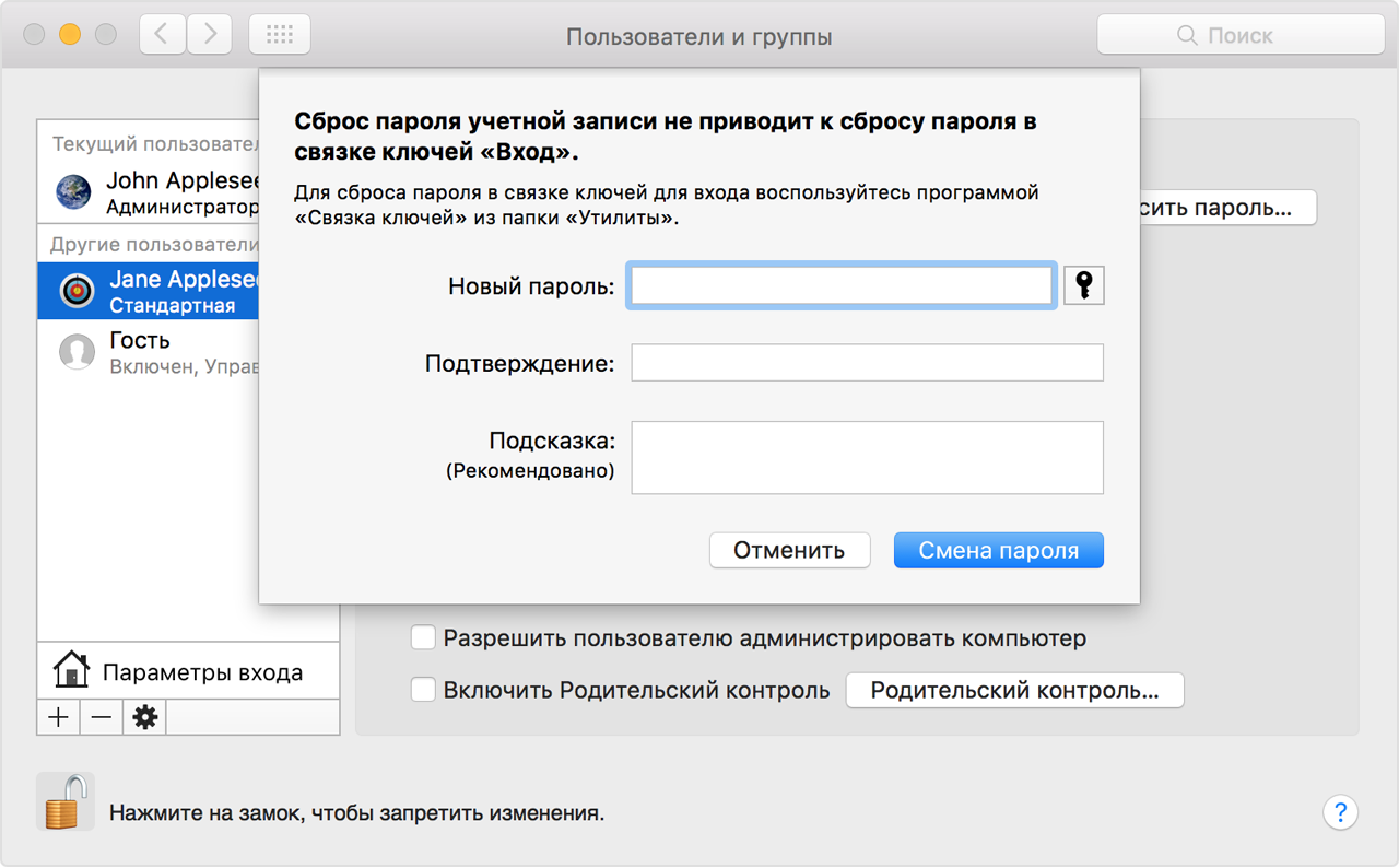 Программа для записи с паролем