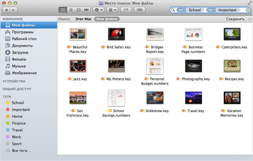 теги для файлов