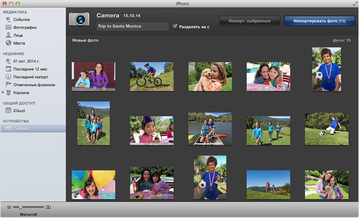 Програмку просмотра фото на mac