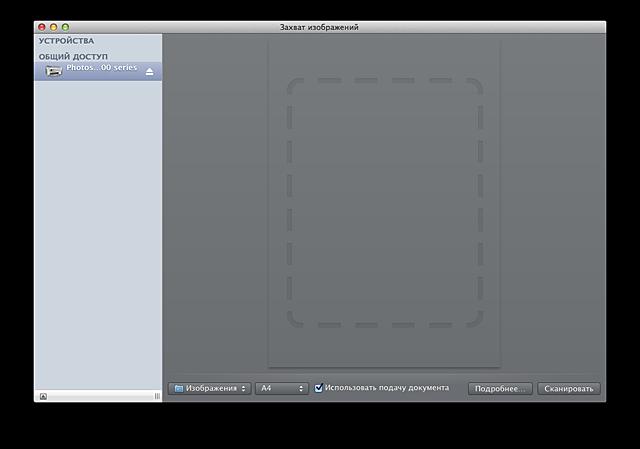 программа для сканирования mac os