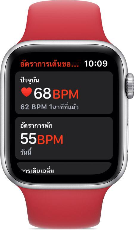 แอพอัตราการเต้นของหัวใจที่แสดงอัตราปัจจุบัน 68 BPM และอัตราขณะพัก 55 BPM