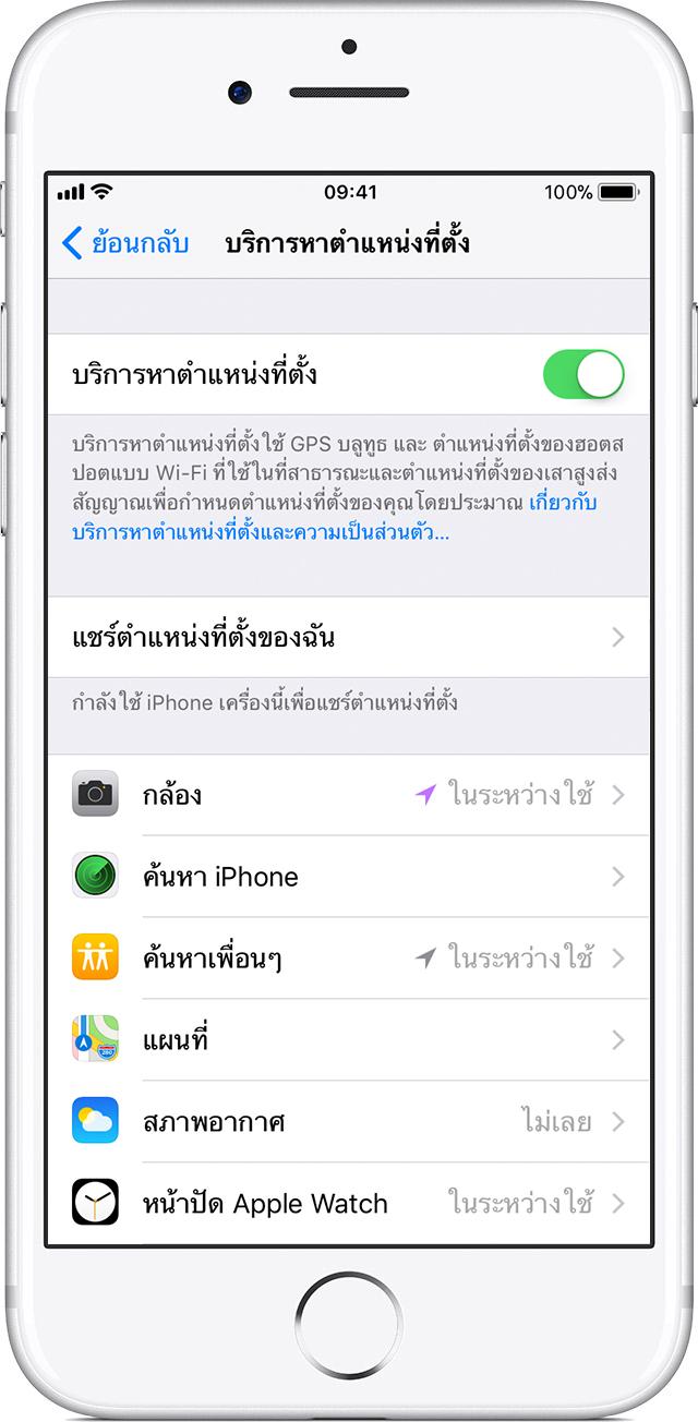 iOS : créer facilement des raccourcis vers les réglages de son choix