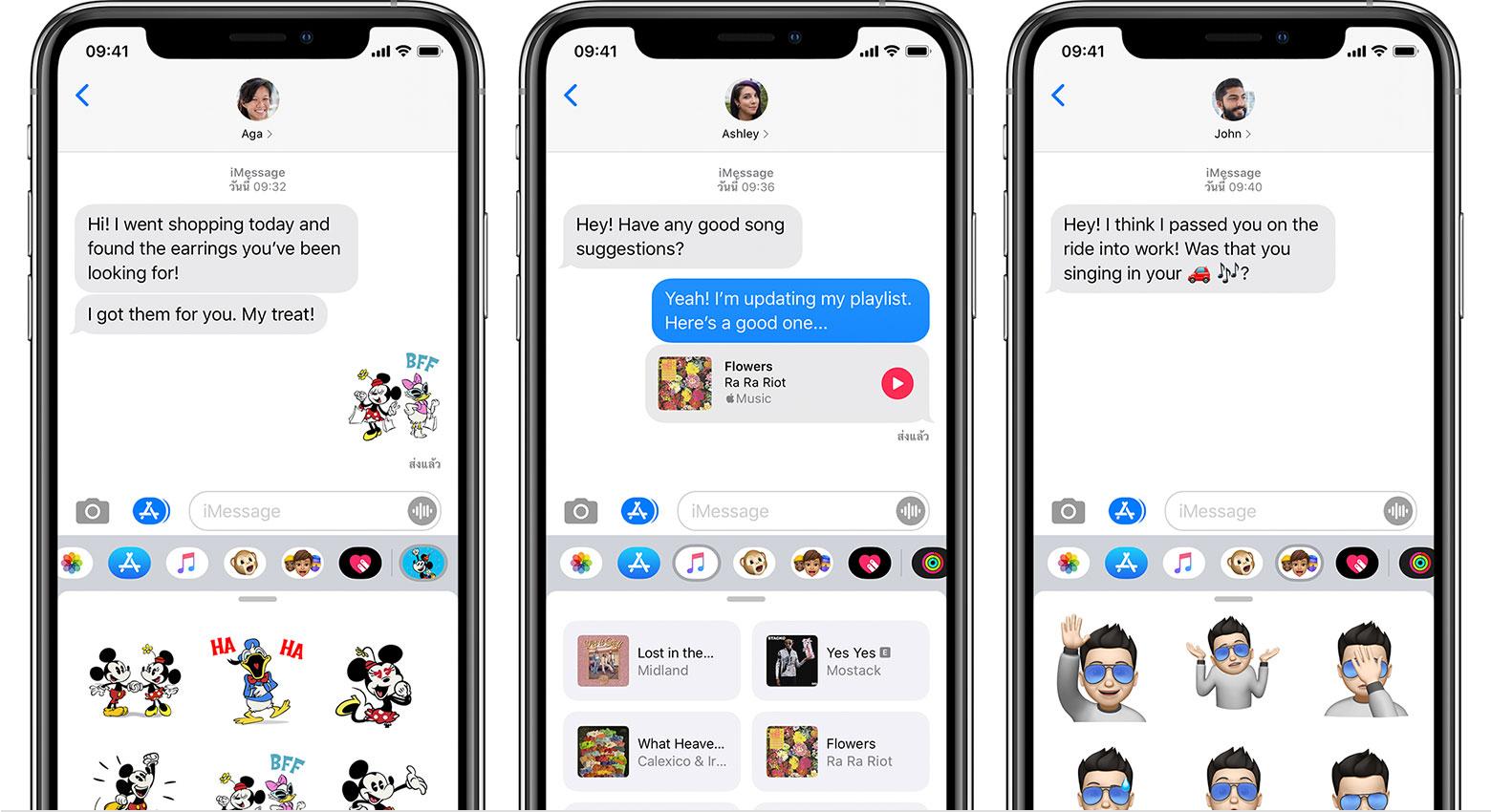 ใช้แอพ iMessage ใน iPhone, iPad และ iPod touch ของคุณ