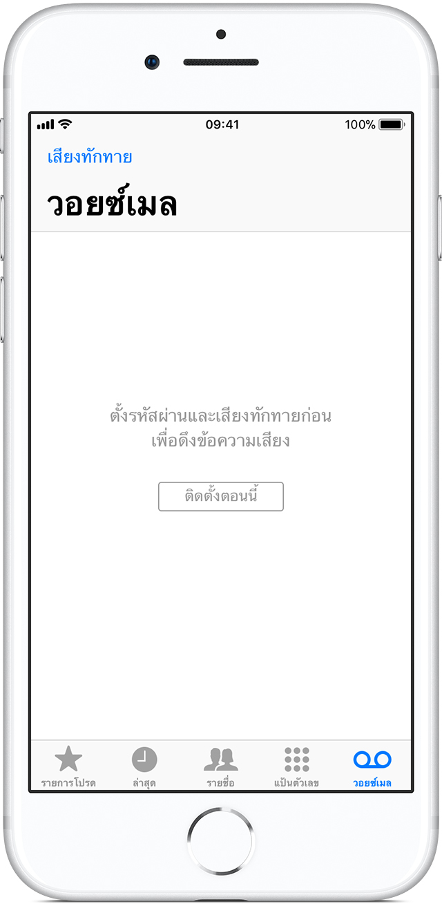 set up voicemail on iphone ต งค า visual voicemail ใน iphone ของค ณ apple การสน บสน น 3253