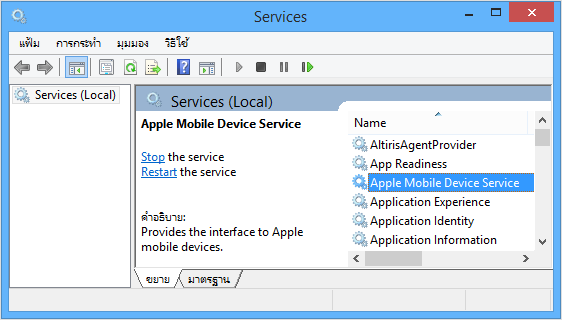 What is apple mobile device support & how to download it?