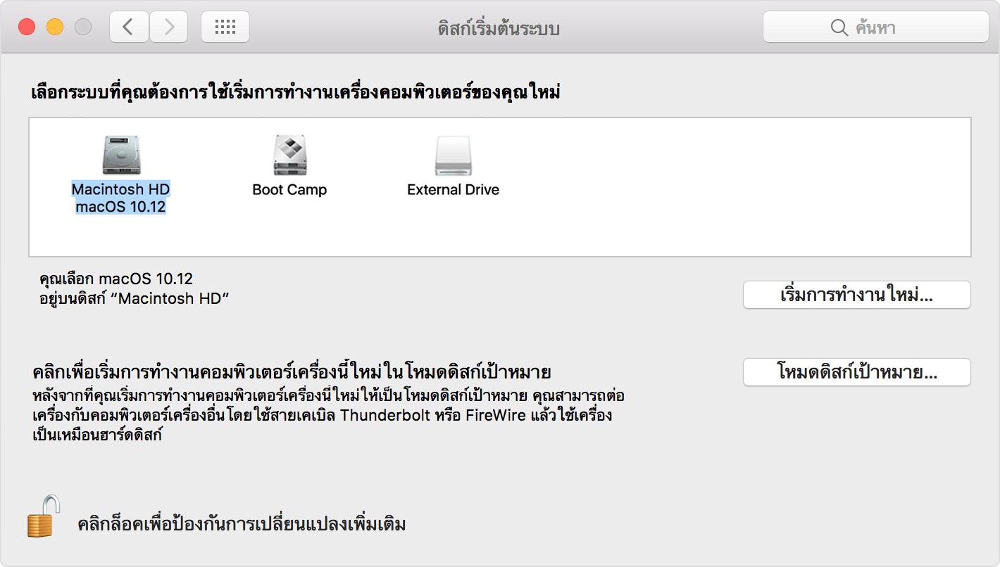 Make sure your Mac has enough hard drive space