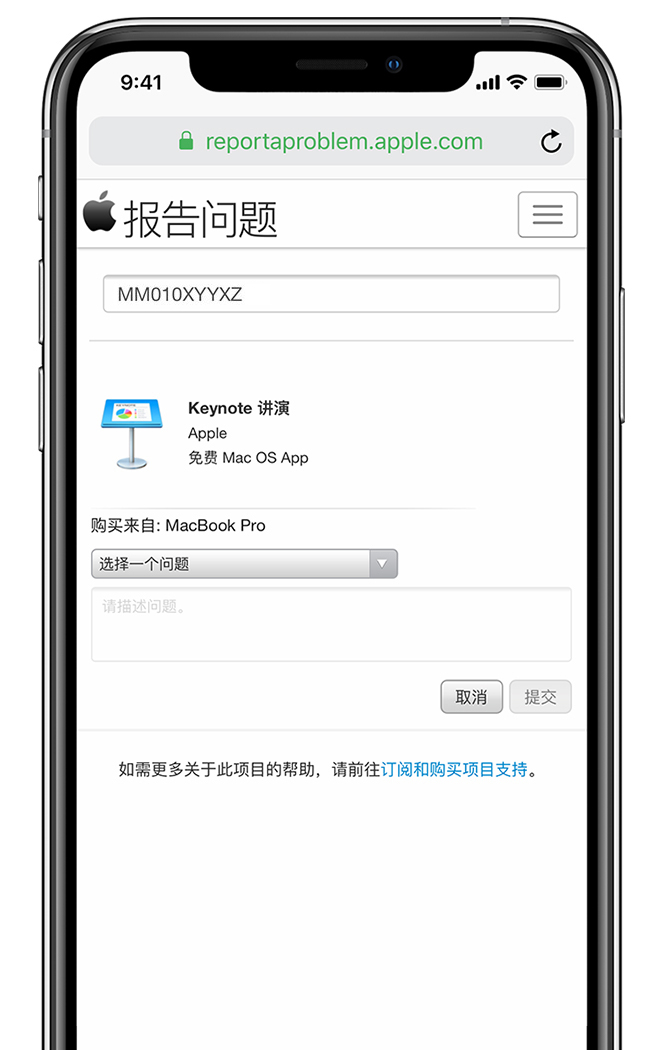 iPhone X 显示了在 Safari 浏览器中打开的 reportaproblem.apple.com。