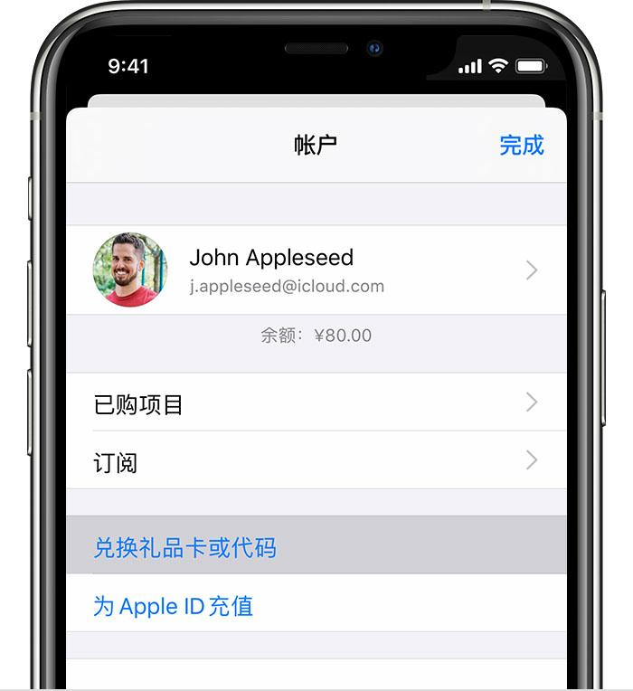 """iPhone 上显示了""""兑换礼品卡或代码""""菜单选项。"""