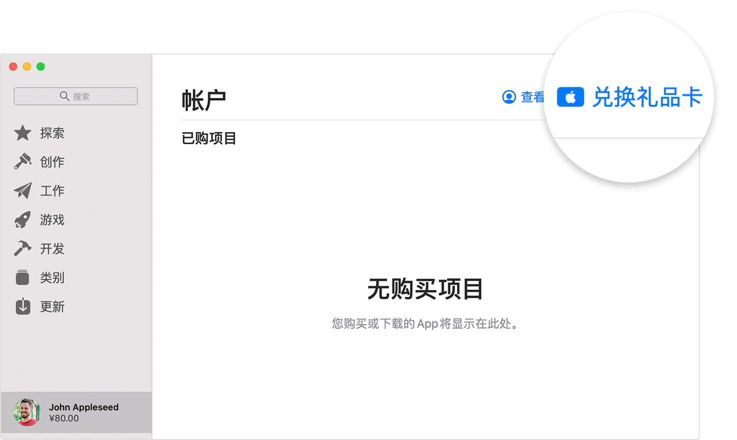 """Mac 显示了 App Store 中的""""兑换礼品卡""""按钮。"""