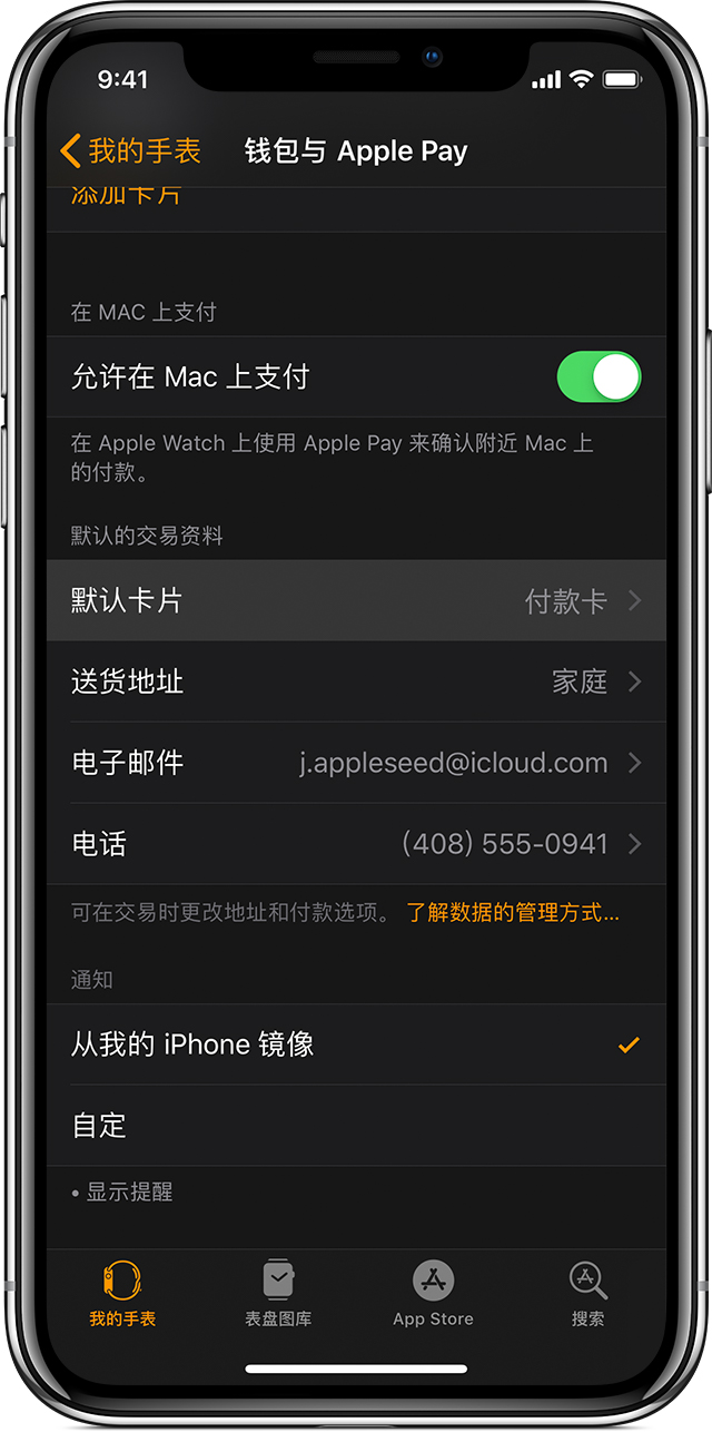 Apple Watch 的 Apple Pay 默认卡片