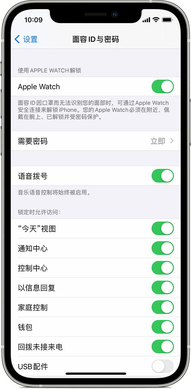 Apple 针对 iPhone 13 及 iPad Mini 6 推送 iOS 15 及 iPadOS 15 更新,修正数据恢复及 Apple Music 的错误 2