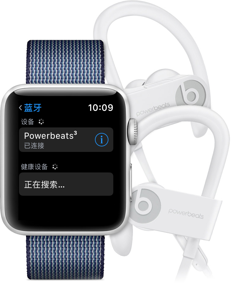 Apple Watch 和 John's Powerbeats