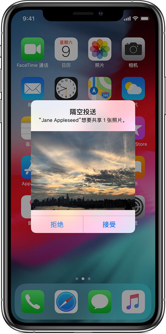 保存iPhone、iPad或iPodtouch上的隔空投送旧使用手机图片