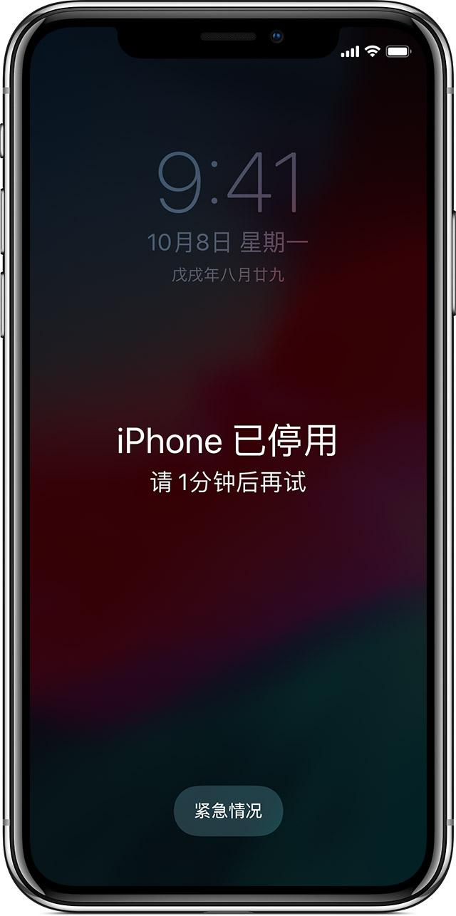 """iPhone 已停用""屏幕"