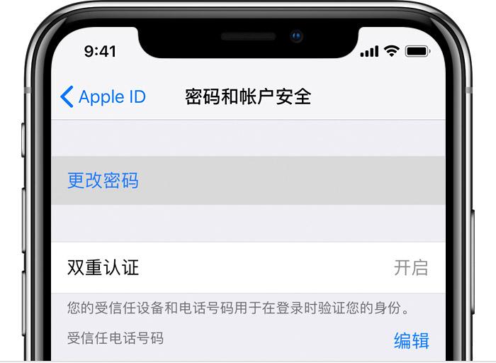"iPhone""密码和帐户安全""屏幕,其中显示双重认证处于打开状态"