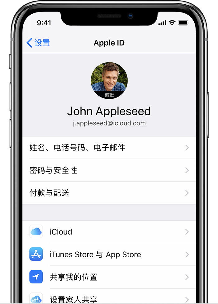 显示 Apple ID 屏幕的 iPhone