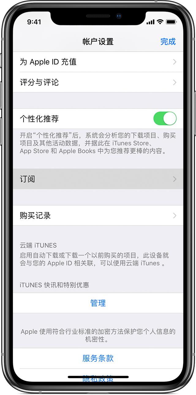 "iPhone X 显示了""帐户设置""屏幕。""订阅""按钮高亮显示。"