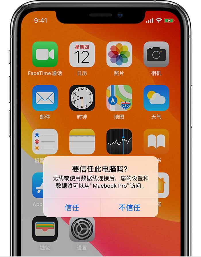iPhone 上提示是否信任接入的电脑