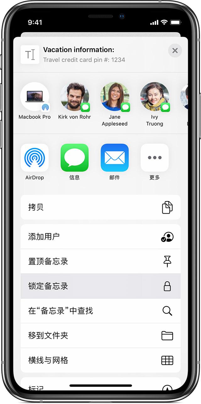 苹果实用技巧:忘记 iPhone 备忘录的密码怎么办
