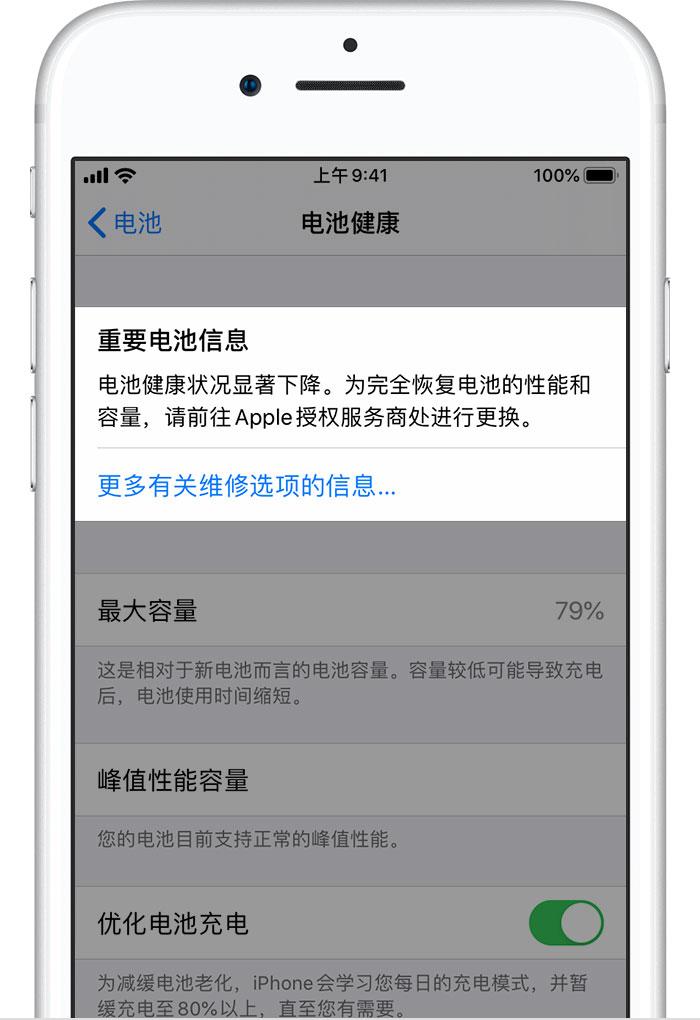 先别急着更换电池!iOS 14.5 为 iPhone 11 系列带来电池健康报告校准 4