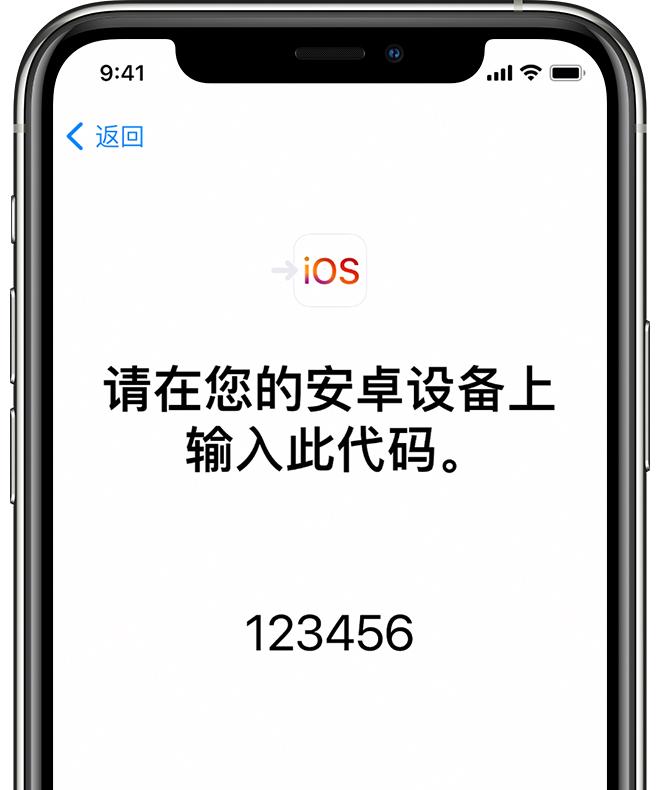 """iPhone 上显示代码的""""从安卓设备转移数据""""屏幕"""
