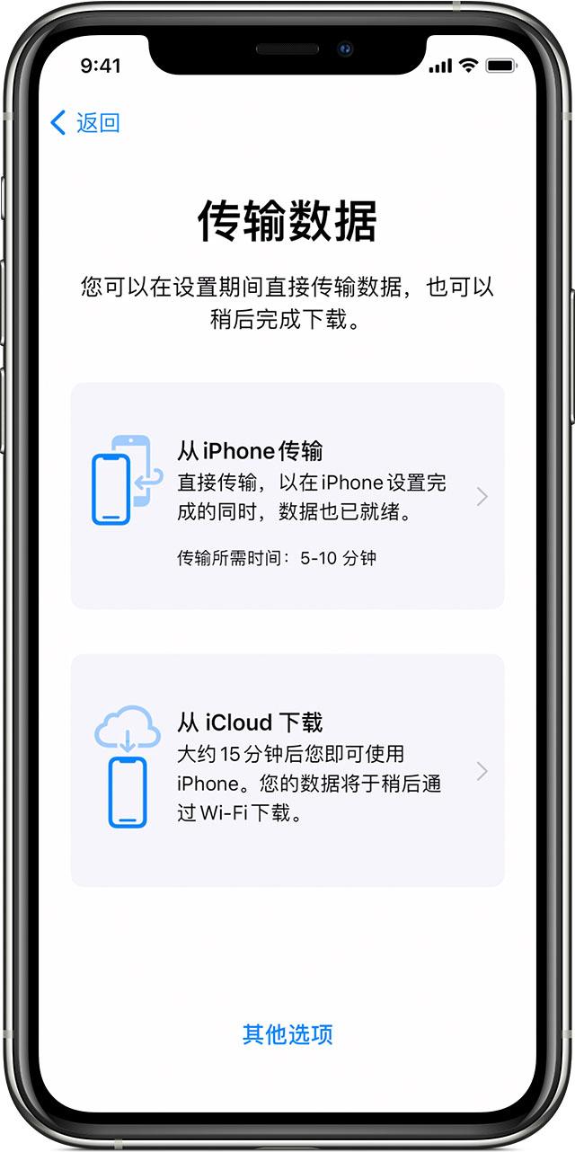 看看这个资料转移指南,老用户还是新朋友,iPhone 12 拿到立即上手 8