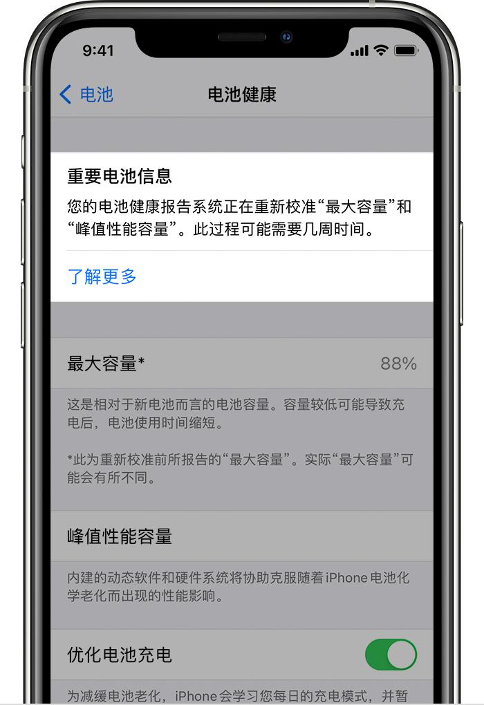 先别急着更换电池!iOS 14.5 为 iPhone 11 系列带来电池健康报告校准 2