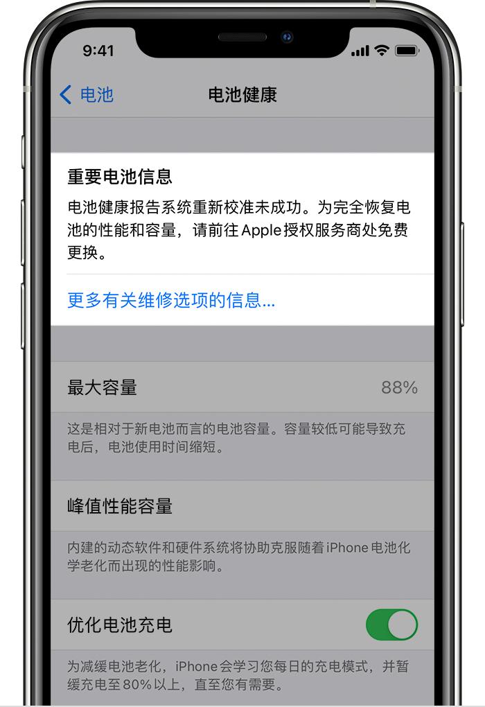 更新到 iOS 14.5 测试版后,iPhone 提示重新校准未成功怎么办?