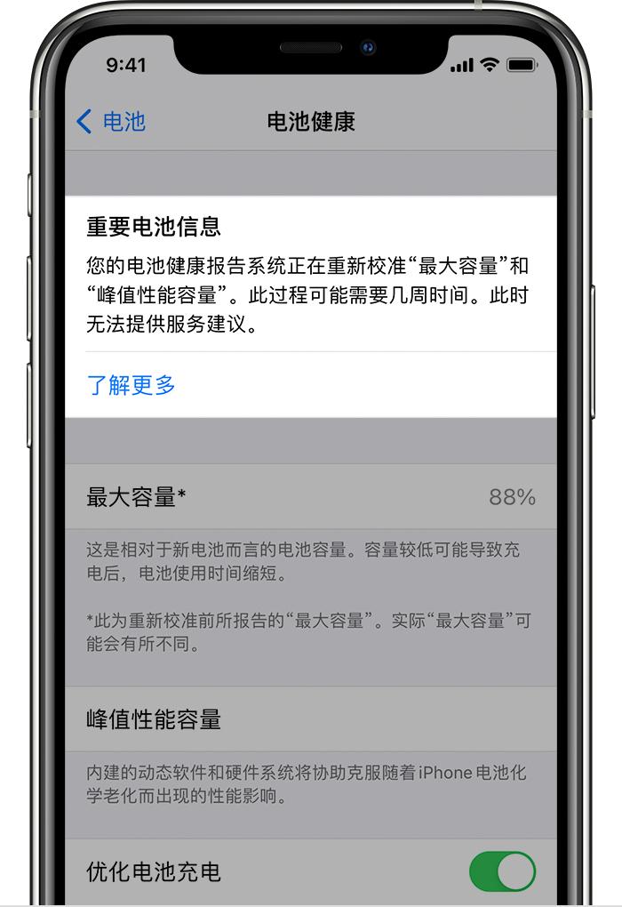 先别急着更换电池!iOS 14.5 为 iPhone 11 系列带来电池健康报告校准 6