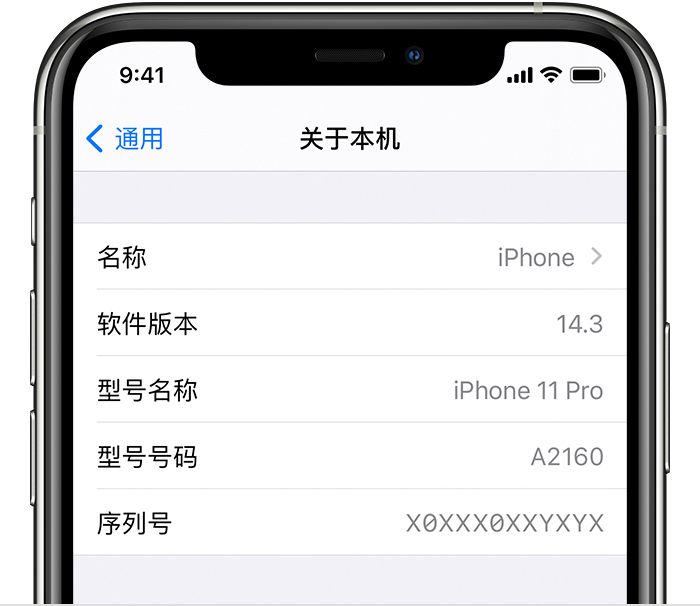 iPhone 12 如何更改个人热点名称?