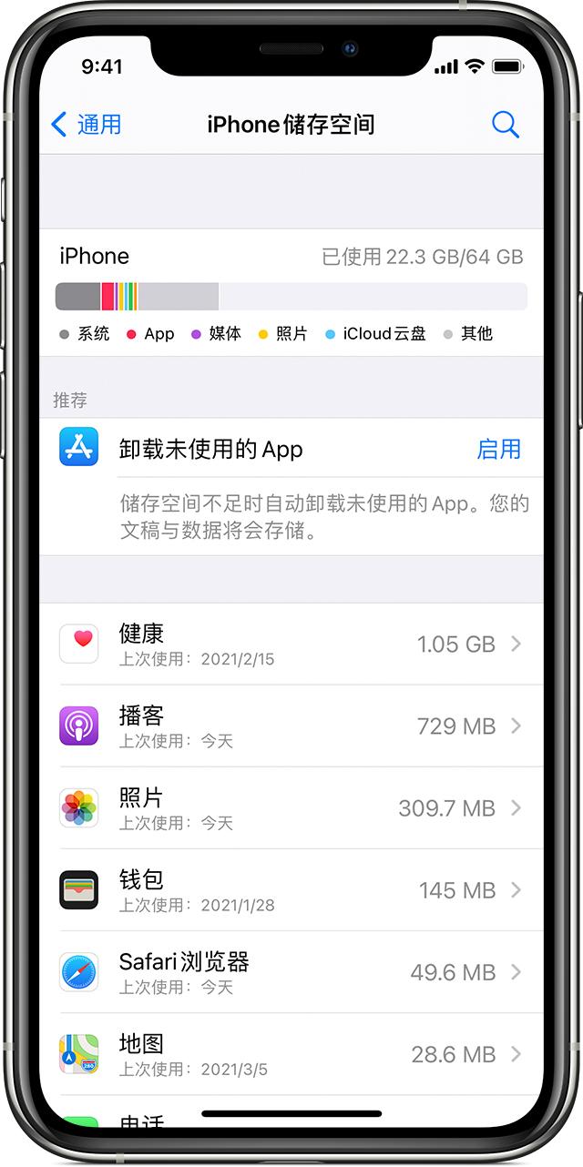 iPhone 小技巧:有效清理未使用过的应用