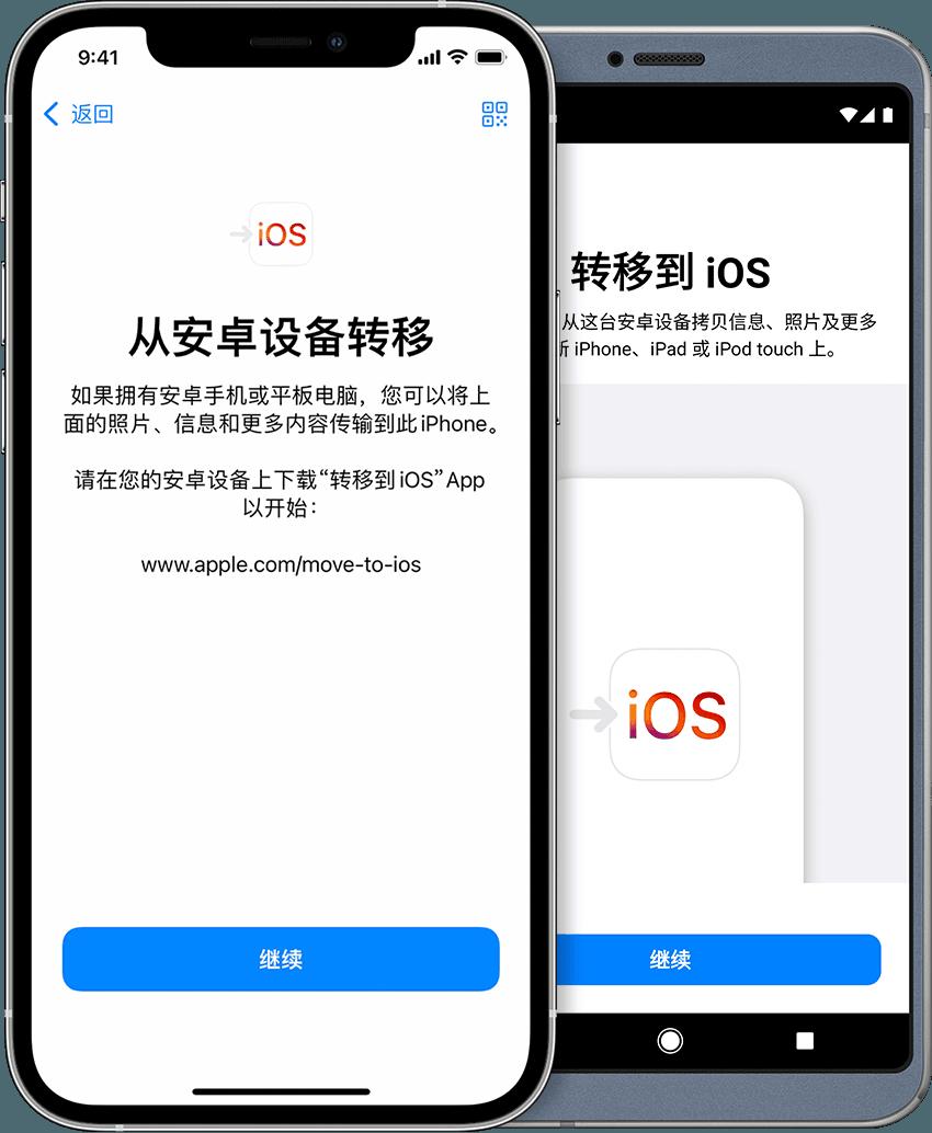 """iPhone 和安卓设备上显示""""转移到 iOS""""App 的屏幕"""
