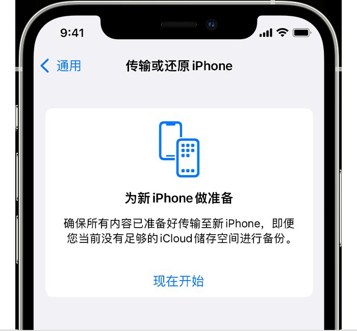 """iPhone 上显示了""""为新 iPhone 做准备""""屏幕"""
