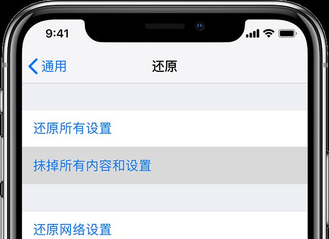 抹掉 iPhone 上的所有内容和设置