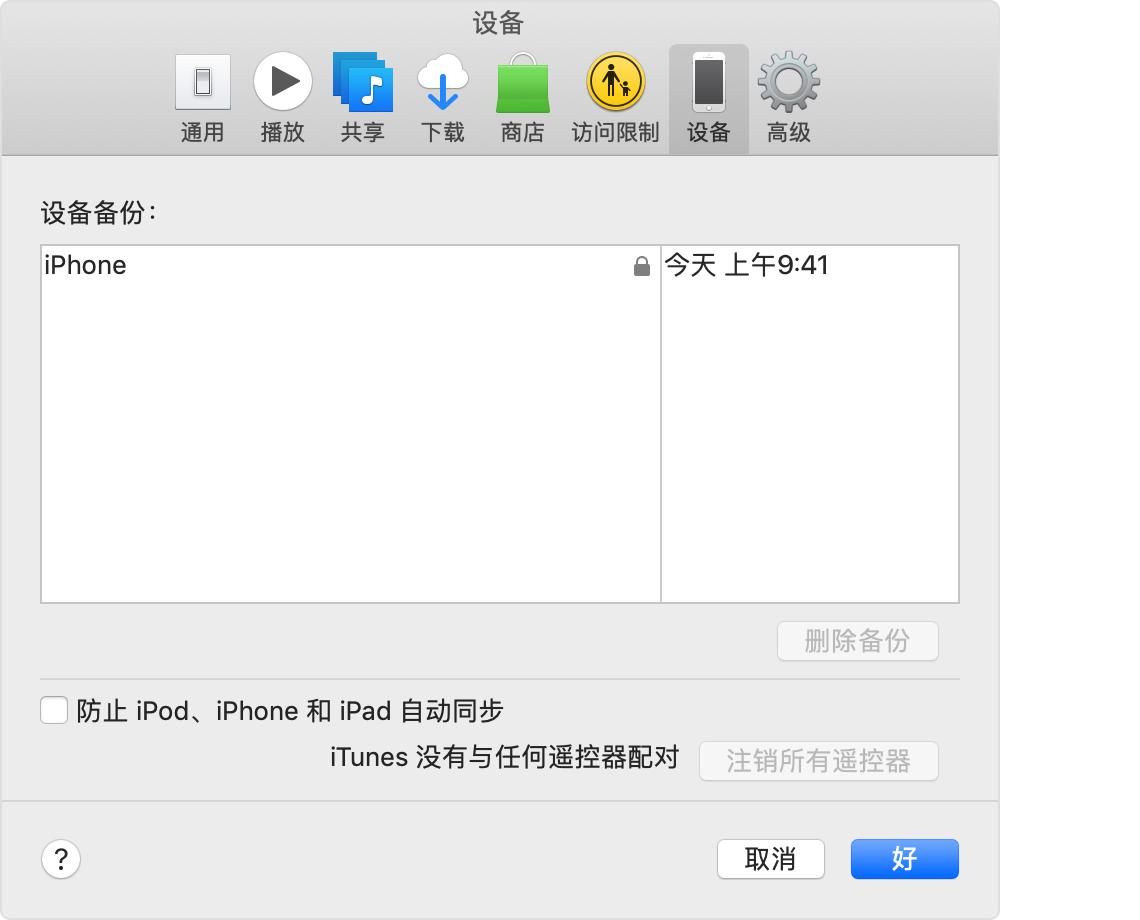 iTunes 偏好设置中的设备偏好设置屏幕