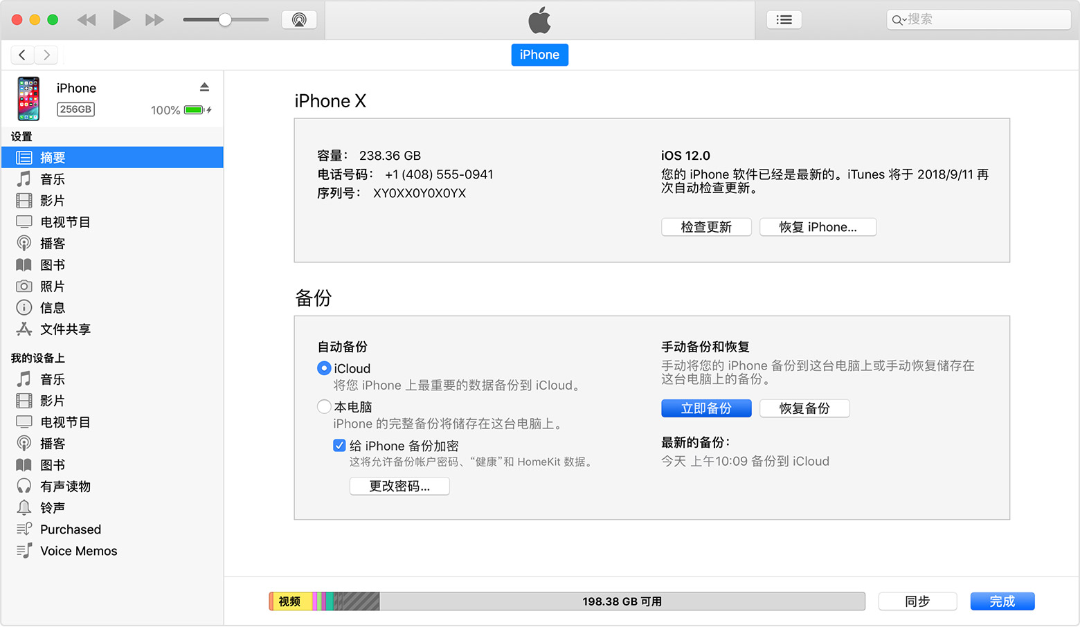 iOS 14 / iPadOS 14 来临前四大须知/准备工作,助你顺利升级! 2
