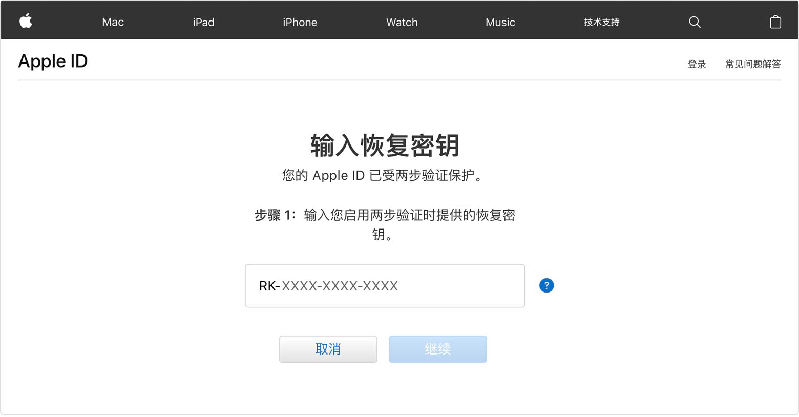 "Apple ID 屏幕,其中显示了""输入恢复密钥"""