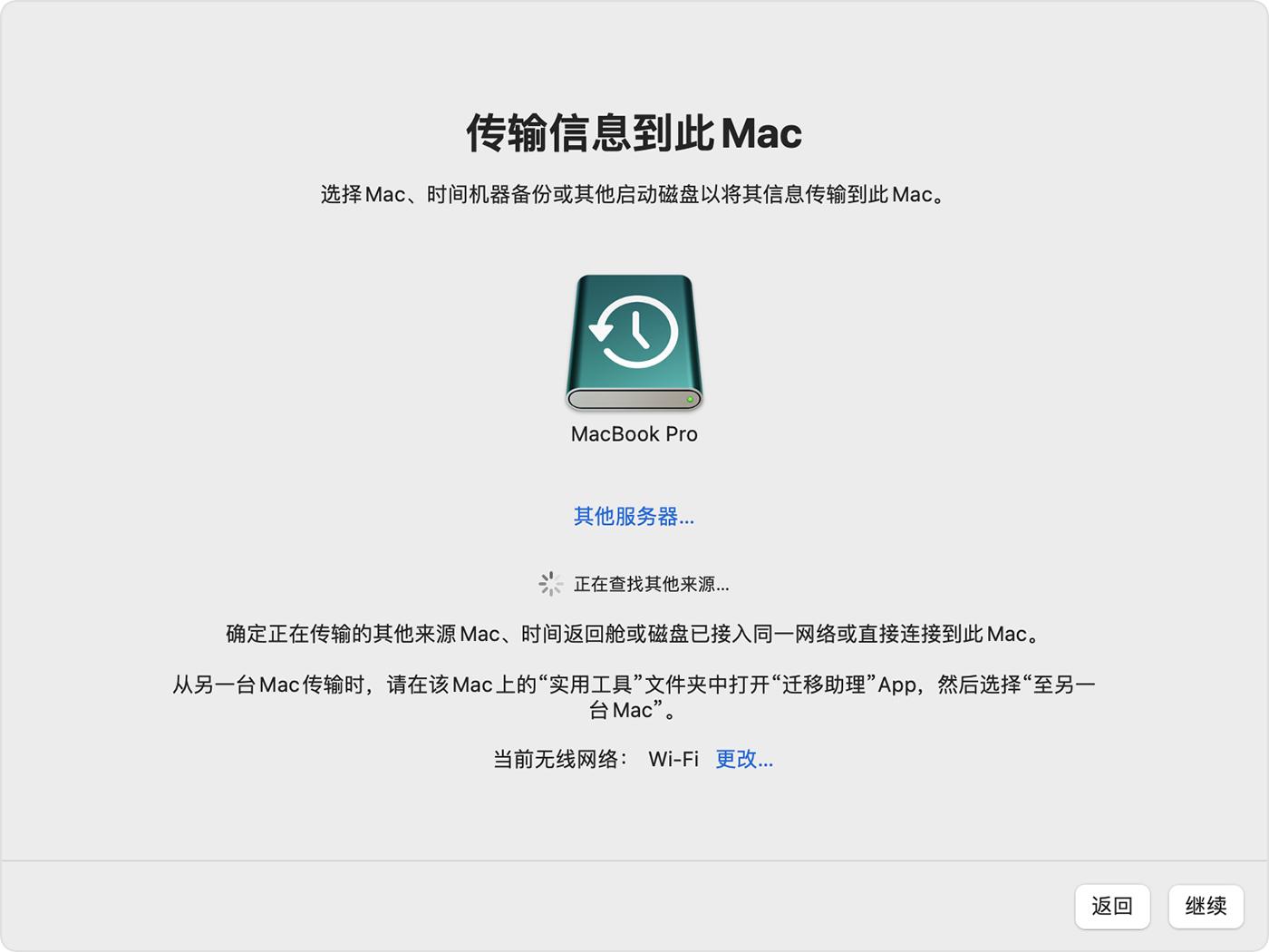 """使用""""迁移助理""""把""""时间机器""""的备份恢复到新Mac电脑"""