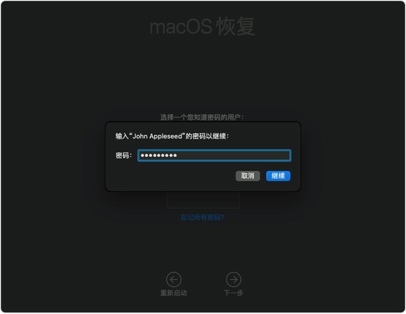 Mac 电脑进入macOS 恢复模式工具