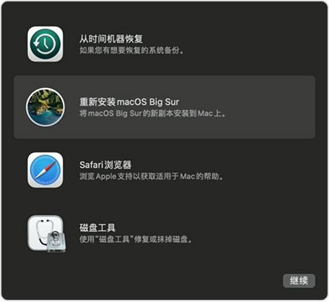 Mac通过U盘启动安装新系统