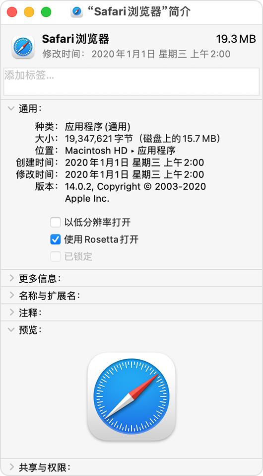 在Apple Silicon M1 Mac电脑上启用Rosetta 2 运行intel应用