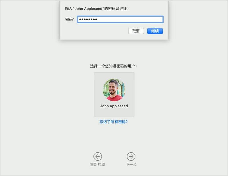 选择一个您知道密码的用户