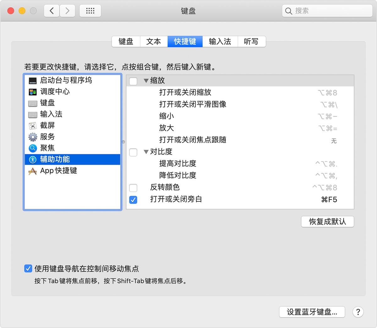 Mac 辅助功能快捷键